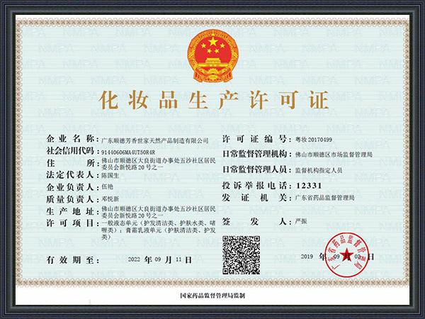 芳香世家-2019-9-5化妆品生产许可证正本