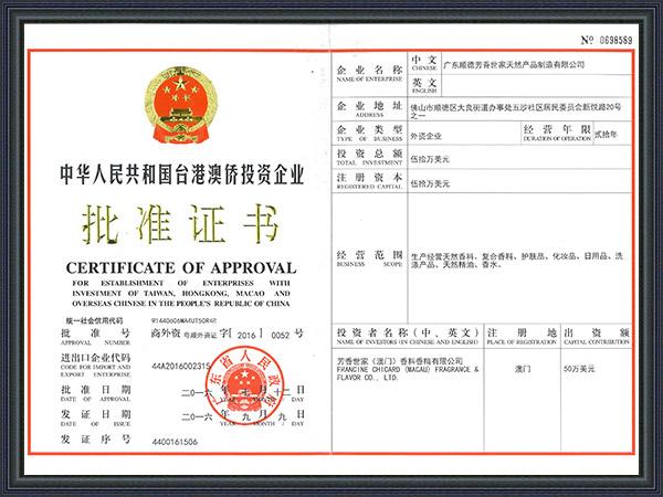 芳香世家-港澳侨投资企业批准证书