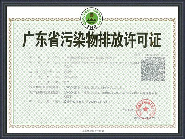 芳香世家-广东省污染物排放许可证