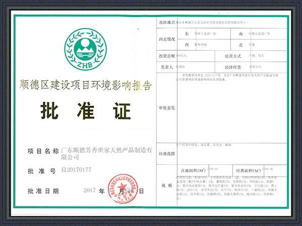 芳香世家-环境影响报告批准证