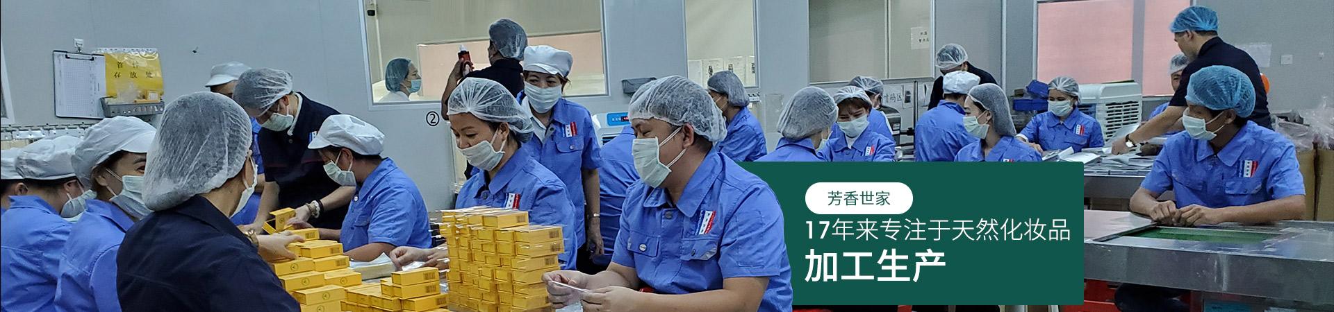芳香世家-17年来专注于天然化妆品加工生产