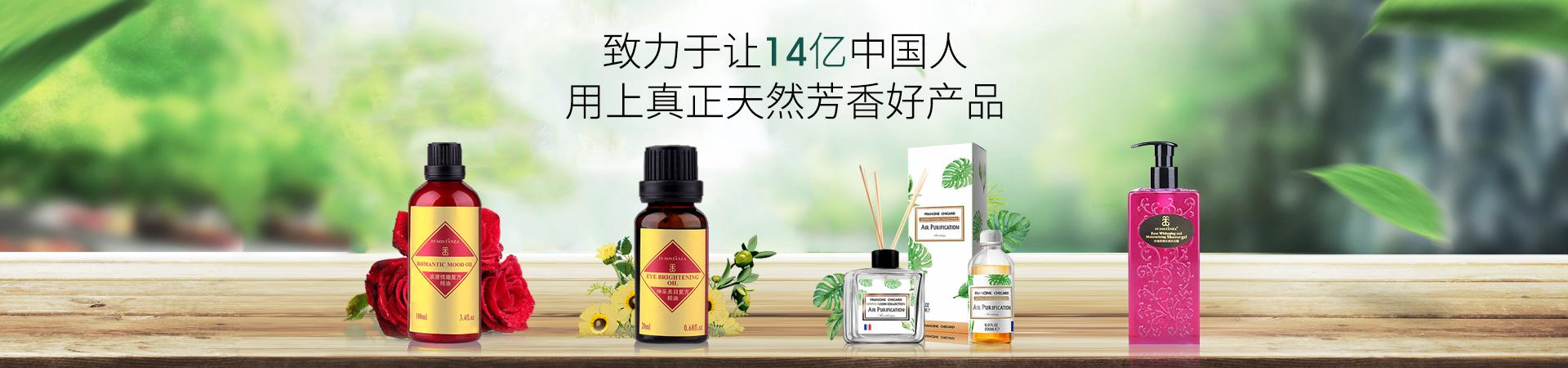芳香世家-致力于让14亿中国人用上真正天然芳香好产品