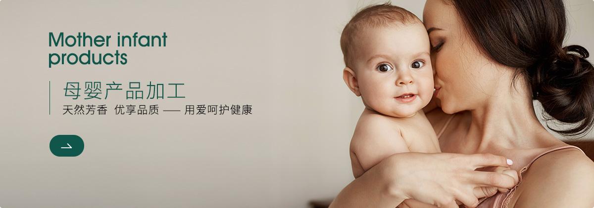 母婴产品加工