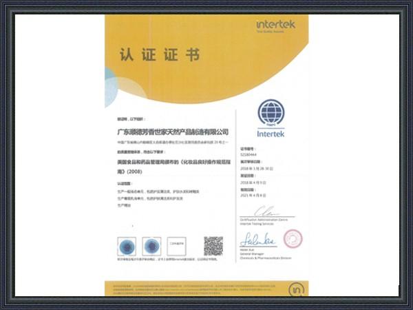 芳香世家-GMP认证中文版