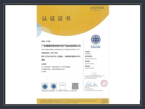 芳香世家-GMP认证中文版2