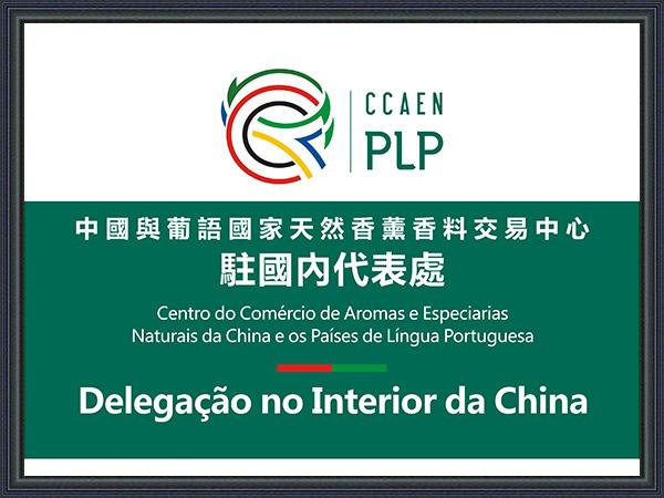 芳香世家-中国与葡语国家天然香薰香料交易中心驻国内代表处