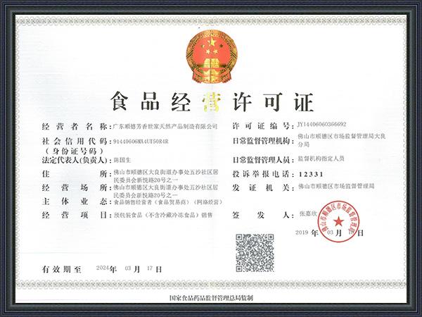 芳香世家-食品经营许可证(副本)
