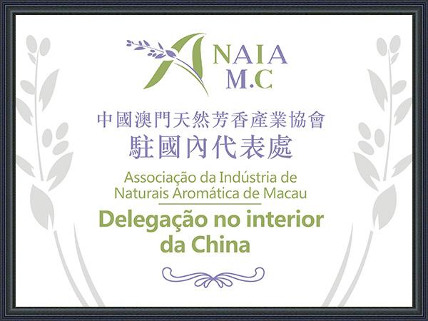 芳香世家-中国澳门天然芳香产业协会驻国内代表处