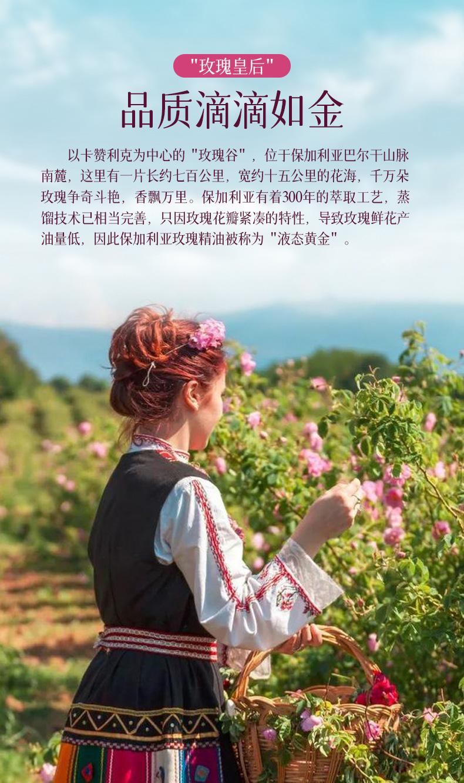 玫瑰精油长图-1_02
