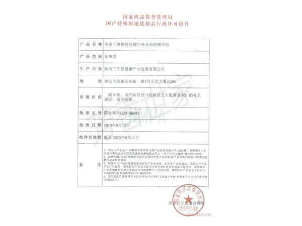 芳香世家-祛斑精华油行政许可证