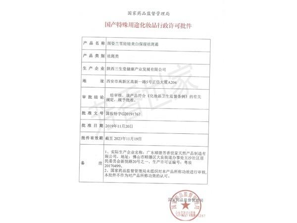 芳香世家-祛斑霜行政许可证